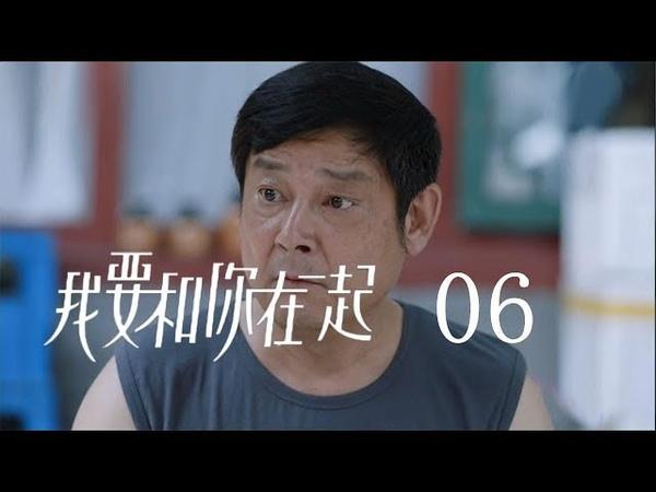 我要和你在一起 06 | To Be With You 06【TV版】(柴碧雲、孫紹龍、萬思維等主演)
