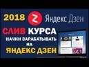 Заработок на Яндекс Дзен от практика | Сливаем полный курс как зарабатывать на яндекс дзен