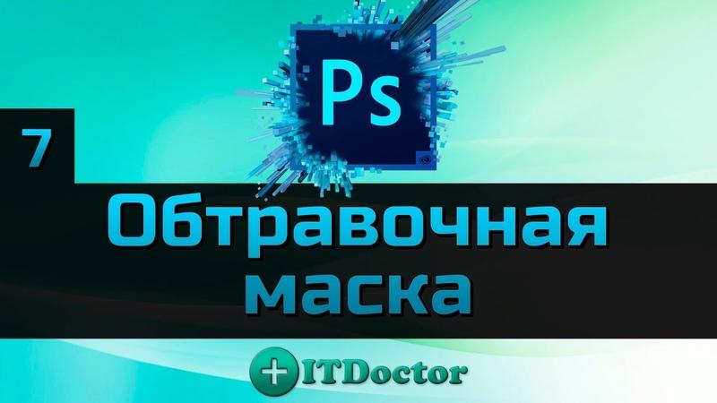 Как в Photoshop создать Обтравочную маску, Уроки Photoshop для начинающих