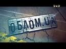 Облом UA Сезон - 1 Выпуск - 12
