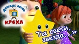 Ты свети звезда - Твинкл твинкл - Детская колыбельная