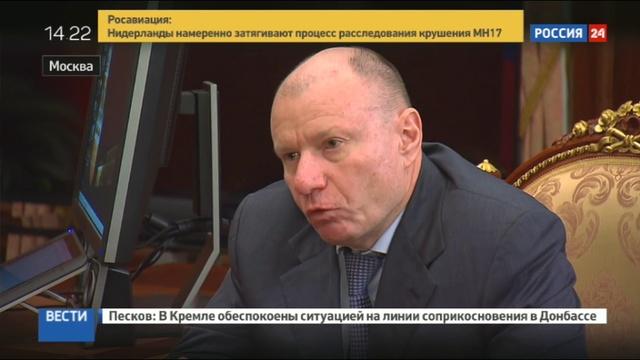 Новости на Россия 24 • Потанин пообещал Путину разработать план по кадрам при модернизации Норникеля