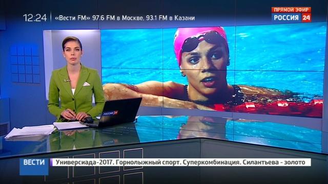 Новости на Россия 24 • Юлия Ефимова в спорте нужны терапевтические исключения