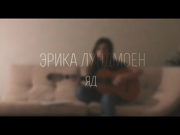 Эрика Лундмоен Яд cover by Sabina Shabozova