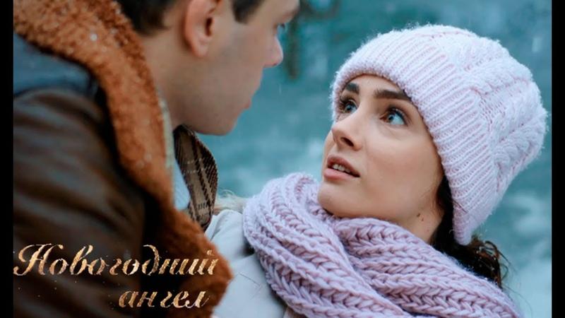 Фильм Новогодний ангел (2018) | ДРАМА