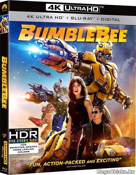 Бамблби / Bumblebee (2018) | UltraHD 4K 2160p