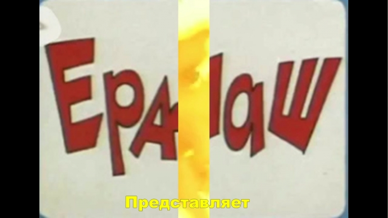 Заставка Представляет (ТК Ералаш, 07.10.2018-н.в)