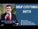 Ростислав Шкіндер Вибір супутника життя