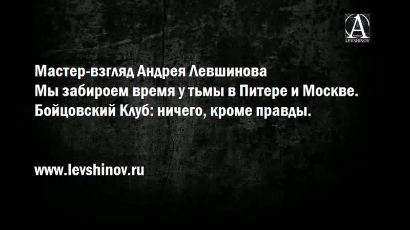 Мы забираем время у тьмы в Питере и Москве