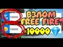 Взлом на 1000000💎 Фри Фаер? Free Fire Конкурс на 1000 💎