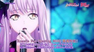 Roselia「Neo-Aspect」アニメMV(フルサイズVer )