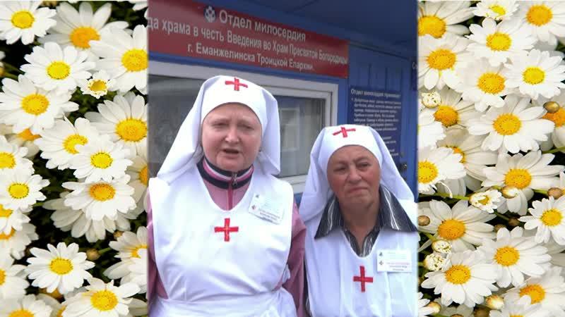 Поздравление с 15 летним юбилеем от сестёр милосердия г. Еманжелинска.