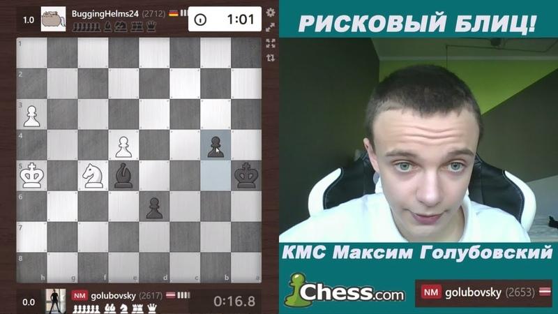 Рисковый блиц № 009 ⚔️ Слон СИЛЬНЕЕ коня в игре на 2 фланга Шахматы