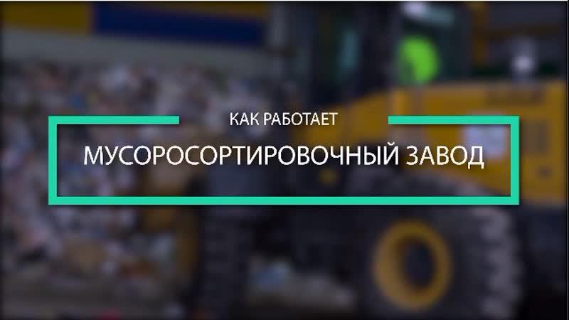 Как работает мусоросортировочный завод