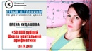 Елена Кудашова отзыв о тренинге по постановке и достижению целей
