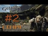 Повстанцы, орки, ассасины в Gothic 3 (#2)
