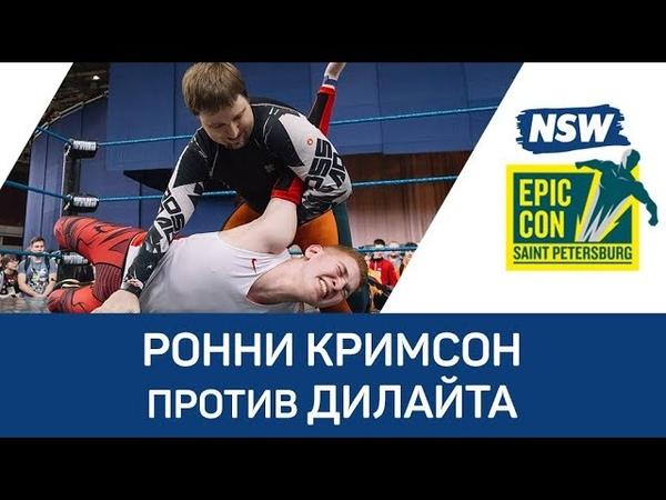NSW Epic Con 2018: Ронни Кримсон против Дилайта