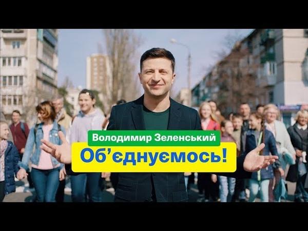 Володимир Зеленський Час об'єднатися заради майбутнього