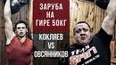 Кокляев vs Овсянников - сравнение толчка и жима на гире 50кг
