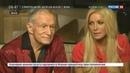 Новости на Россия 24 • Основатель журнала Playboy Хью Хефнер скончался в Лос-Анджелесе