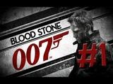 James Bond 007 Blood Stone - Прохождение #1