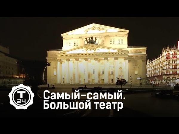 Главная сцена. Большой театр | Самый-самый | Т24