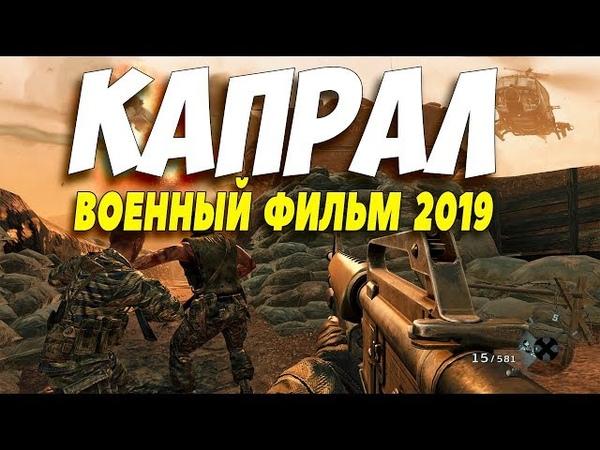 ФИЛЬМ 2019 вызвал контузию ** КАПРАЛ ** Военные фильмы 2019 новинки HD 1080P