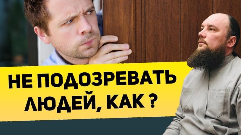 Как не подозревать людей Священник Максим Каскун