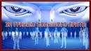 Алекс Джонс цензура и тотальный контроль дорога в технократический ад