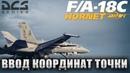 DCS World : F/A-18C - Ввод координат путевых точек