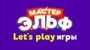 Мастер эльф - Let's play настольной игры / Карманный Космос