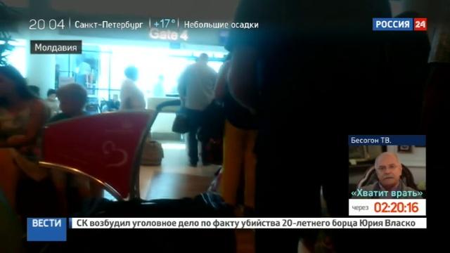 Новости на Россия 24 • В аэропорту Кишинева не пропустили через границу журналистку телеканала Россия 24