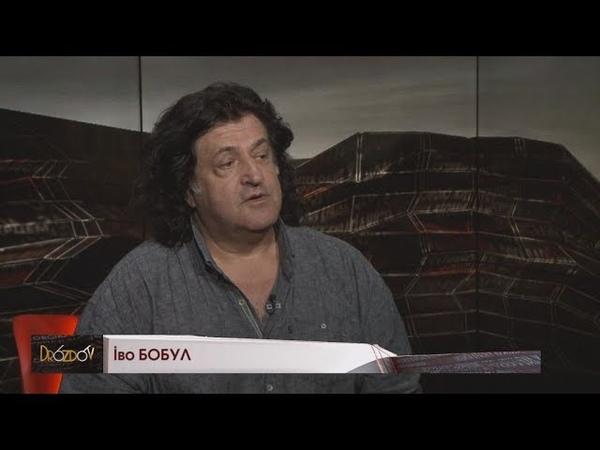 Іво Бобул, народний артист України, у програмі DROZDOV