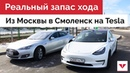 Реальный запас хода Tesla Model 3 и Tesla Model S. Тест-драйв из Москвы в Смоленск