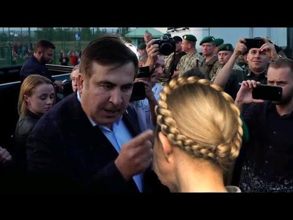 Саакашвили Тимошенке: Шкура Путинская ты- Кремлёвская Зозуля!
