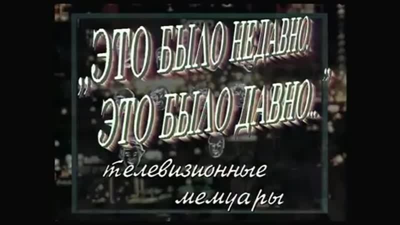 Михаил Задорнов- Это было недавно, это было давно