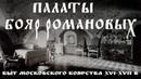 Палаты бояр Романовых. Музей московского боярства XVI—XVII веков.