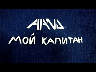 Alland - мой капитан (unofficial music video/animated clip)