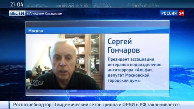 Новости на Россия 24 • Задержана банда, готовившая паспорта для боевиков ИГИЛ
