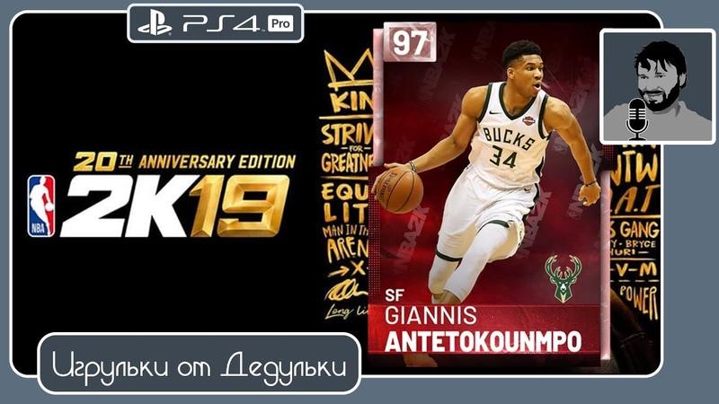 NBA 2K19 Pack Oppening от Ильи Бурухина