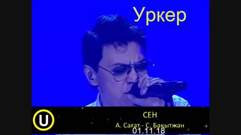 Уркер тобы Сен (Үркер тобы 25-жыл концерті, 01.11.18)