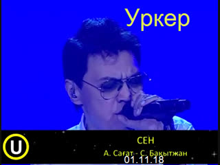 Уркер тобы ''Сен'' (Үркер тобы 25-жыл концерті, 01.11.18)