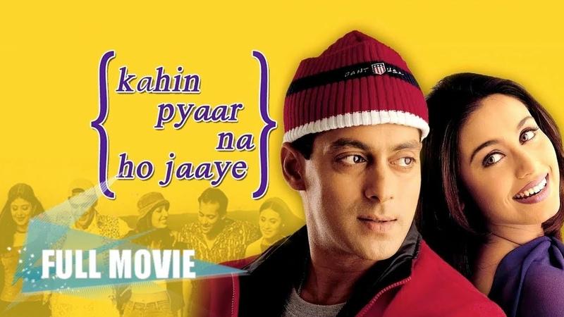 Индийский фильм Как бы не влюбиться Kahin Pyaar Na Ho Jaaye 2000 Салман Кхан Рани Мукхерджи