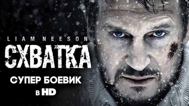 СХВАТКА / Супер боевик с Лиамом Нисоном в HD