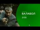 """#сериалНТВ: """"Балабол-2"""" - заключительные серии 13 сентября в 21:00"""