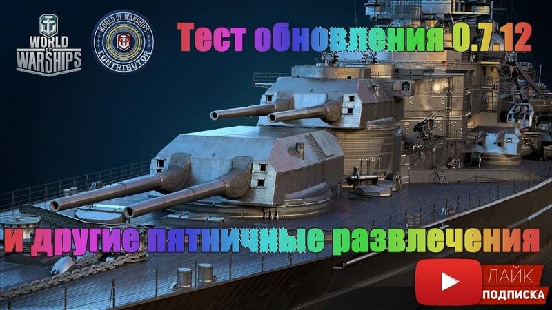 ⚔️🏴Рандомные выходные ⚔️🏴Тест Обновления 0.7.12 и не только 💣💣💣World_of_Warships 18