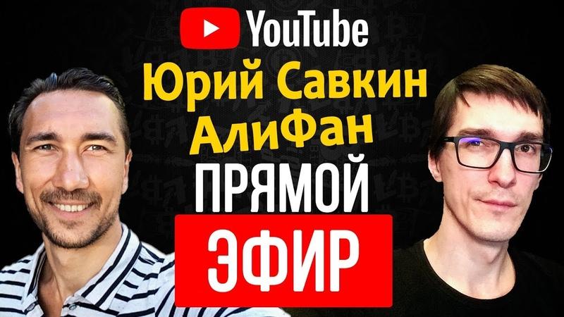Юрий Савкин (АлиФан) - Как заработать в интернете / Стас Быков
