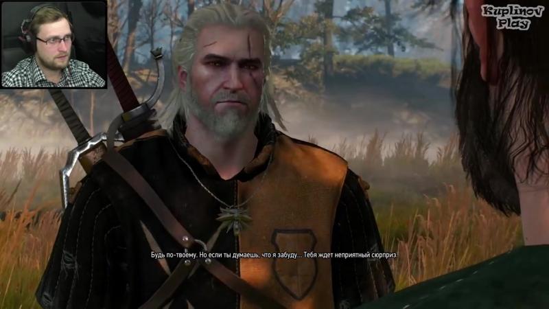 [Kuplinov ► Play] The Witcher 3: Wild Hunt Прохождение ► ИЛЛЮЗИОНИСТ ► 24