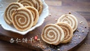 Китайское миндальное печенье 杏仁饼干