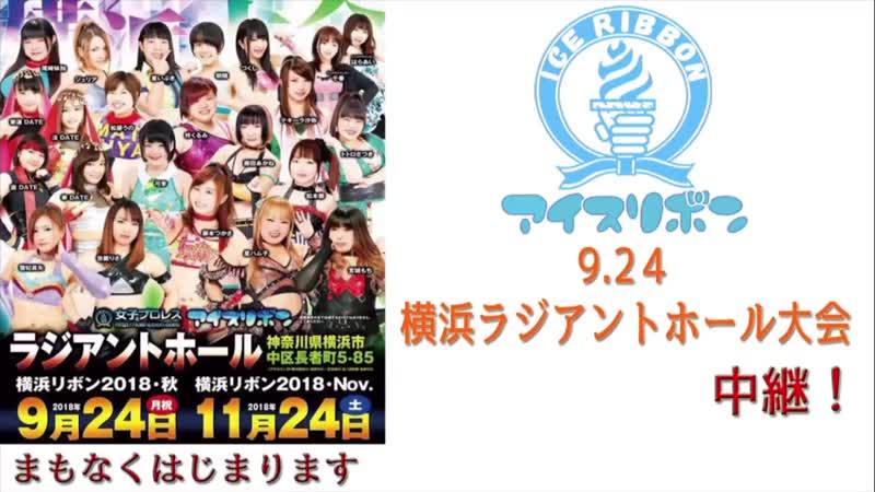 (2018.09.24) Ice Ribbon New Ice Ribbon 910 ~Yokohama Ribbon 2018 ~Fall~